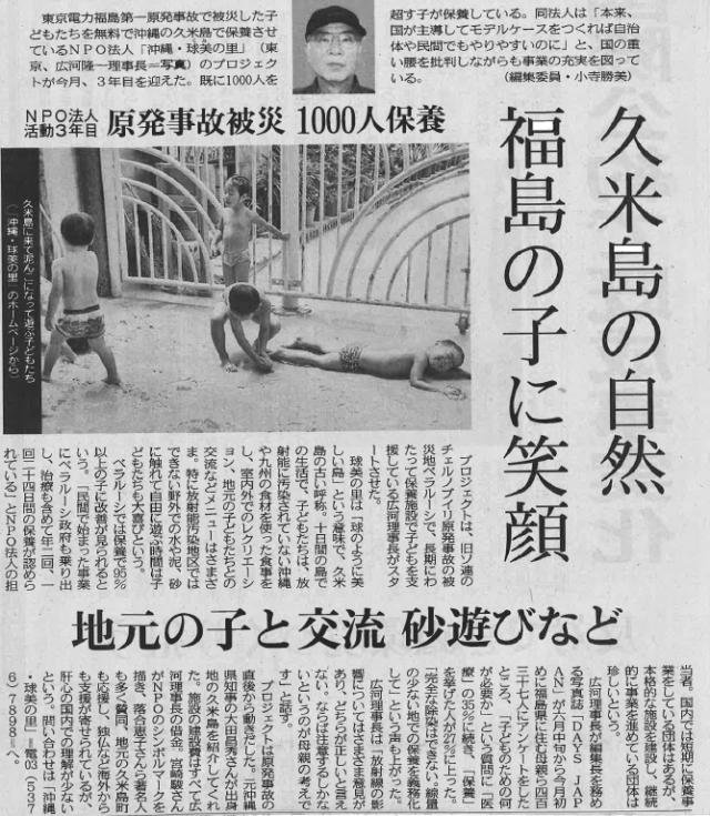 「久米島の自然 福島の子に笑顔」