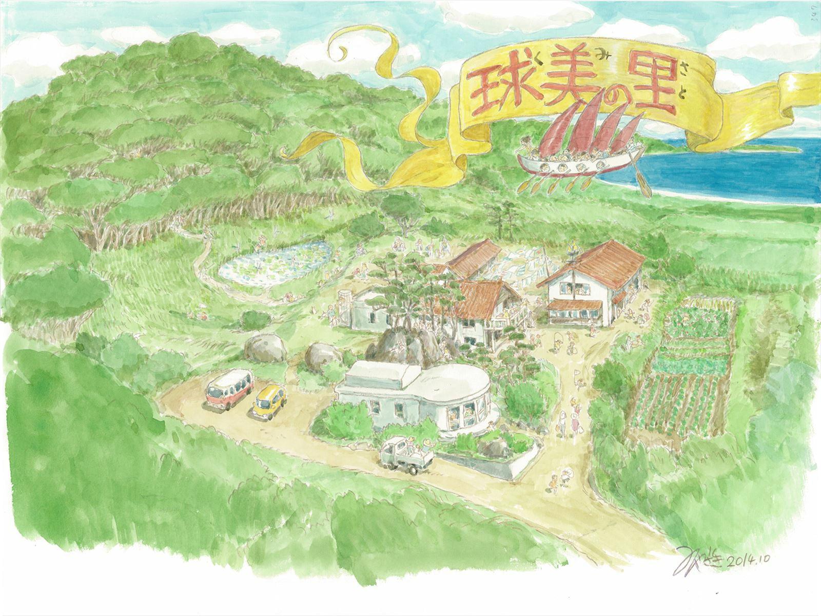 宮崎駿さんが描いてくださった球美の里の近未来図