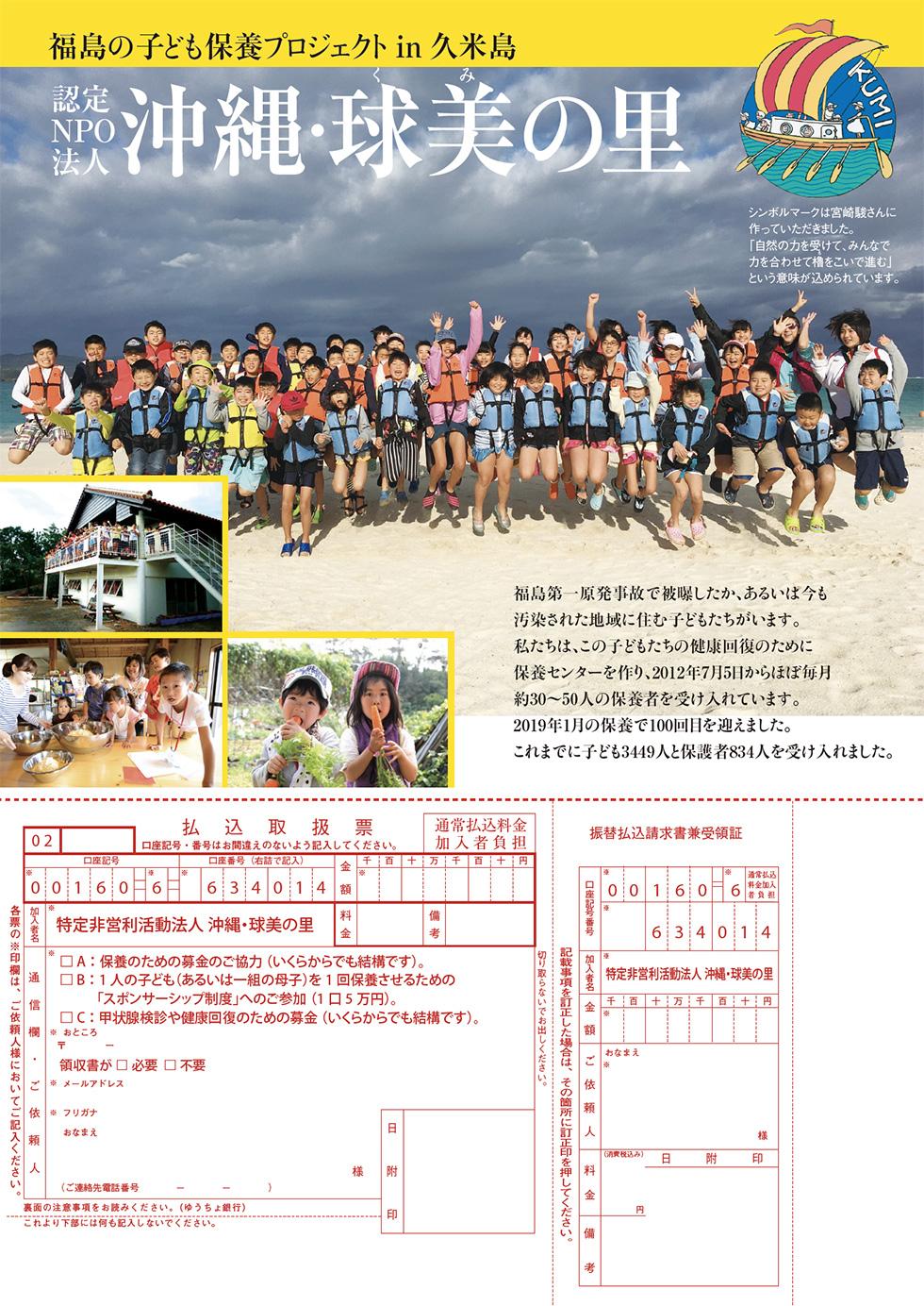 沖縄・球美の里 寄付払込み用紙付き A4チラシ表