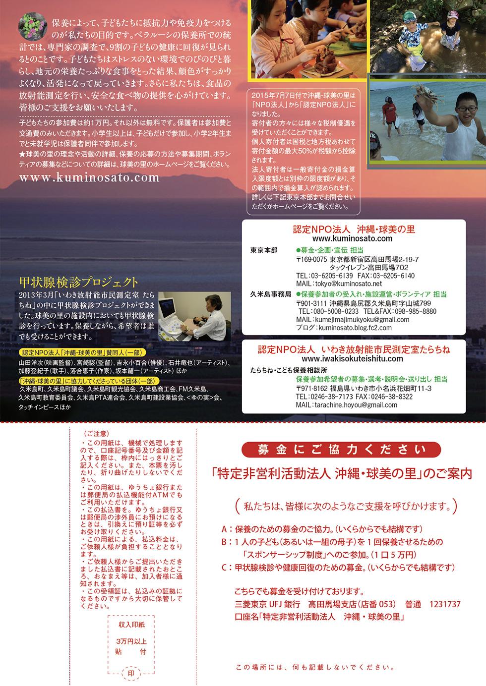 沖縄・球美の里 寄付払込み用紙付き A4チラシ裏