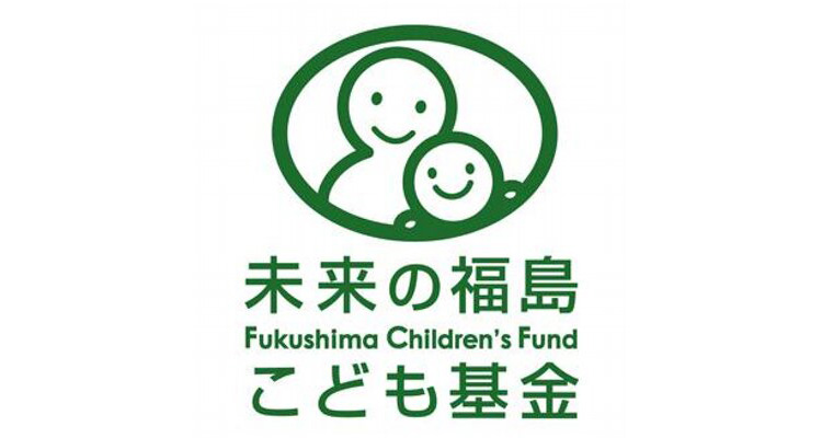 未来の福島こども基金