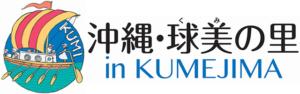 沖縄・球美(くみ)の里 in KUMEJIMA