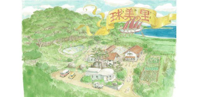 認定NPO法人沖縄・球美の里 福島の子ども保養プロジェクト